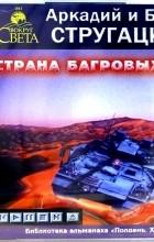 Аркадий и Борис Стругацкие - Страна багровых туч
