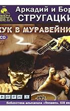 Аркадий Стругацкий, Борис Стругацкий - Жук в муравейнике (аудиокнига MP3 на 2 CD)