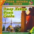 Омар Хайям, Руми, Саади — Рубаи, касыды, газели (аудиокнига MP3 на 2 CD)