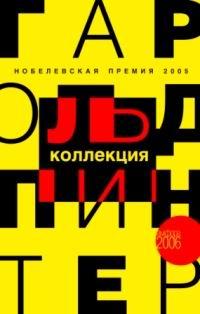 Гарольд Пинтер - Коллекция (сборник)