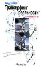 Вадим Зеланд - Трансерфинг реальности. Ступень 1-5 (сборник)