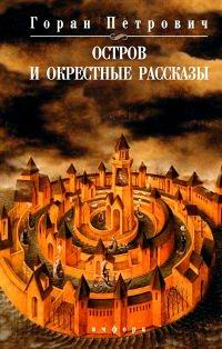 Горан Петрович - Остров и окрестные рассказы (сборник)