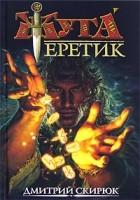 Дмитрий Скирюк - Еретик. Руны судьбы