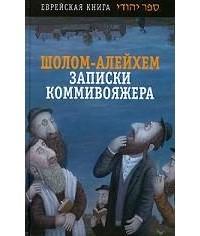 Шолом-Алейхем  - Записки коммивояжера (сборник)
