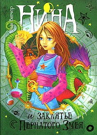 Муни Витчер - Нина и заклятье Пернатого Змея