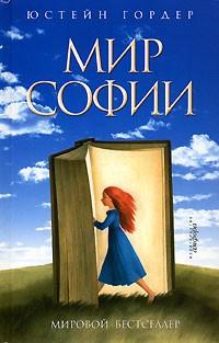 Юстейн Гордер - Мир Софии
