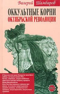 Шамбаров В.Е. Оккультные корни Октябрьской революции
