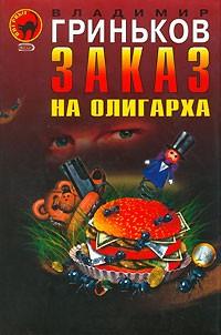 Владимир Гриньков - Заказ на олигарха (сборник)