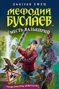 Дмитрий Емец - Мефодий Буслаев. Месть валькирий (сборник)