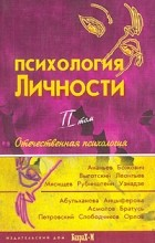 Д. Я. Райгородский - Психология личности в 2 томах. Том 2. Отечественная психология