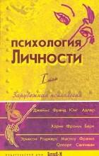 Д. Я. Райгородский - Психология личности в 2 томах. Том 1. Зарубежная психология