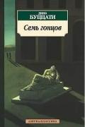 Дино Буццати - Семь гонцов (сборник)