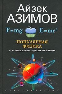 Айзек Азимов - Популярная физика. От архимедова рычага до квантовой теории