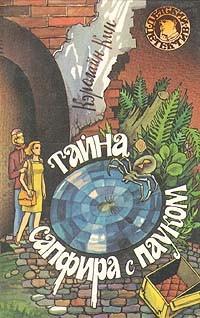 Кэролайн Кин - Тайна сапфира с пауком (сборник)
