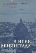 Александр Александрович Новиков - В небе Ленинграда (сборник)