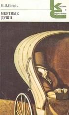 Н. В. Гоголь - Мертвые души