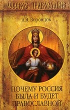 А. В. Воронцов - Почему Россия была и будет православной