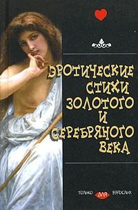 - Эротические стихи Золотого и Серебряного века (сборник)