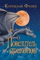 Корнелия Функе - Повелитель драконов