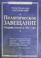 Федор Михайлович Достоевский - Политическое завещание. Сборник статей за 1861-1881