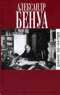 Александр Бенуа - Дневник 1916-1918 годов