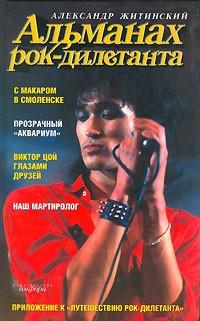 Александр Житинский - Альманах рок-дилетанта