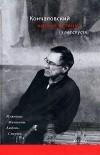 Андрей Кончаловский - Низкие истины. Семь лет спустя