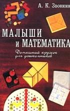 А. К. Звонкин - Малыши и математика. Домашний кружок для дошкольников