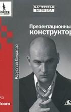 Радислав Гандапас - Презентационный конструктор (аудиокнига MP3)