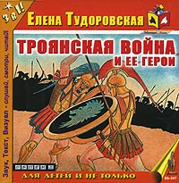 Елена Тудоровская - Троянская война и ее герои