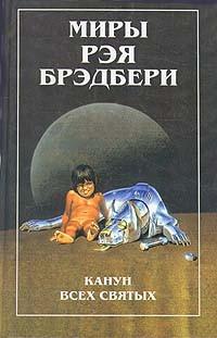 Рэй Брэдбери - Миры Рэя Брэдбери. Книга 7. Канун всех святых. Лорелея красной мглы