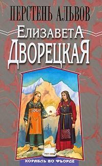 Елизавета Дворецкая - Перстень альвов