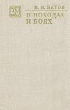 П. И. Батов - В походах и боях