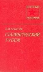 Н. И. Крылов - Сталинградский рубеж