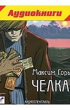 Максим Горький - Челкаш (аудиокнига MP3)