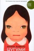 Банана Ёсимото - Цугуми. N-P. Спящая (сборник)