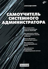 Александр Кенин - Самоучитель системного администратора
