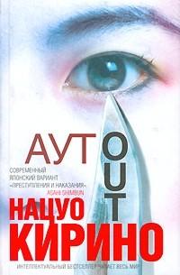 Нацуо Кирино - Аут