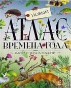 В. Свечников - Новый атлас. Времена года. Флора и фауна России