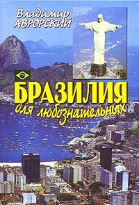 Владимир Аврорский - Бразилия для любознательных