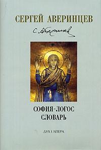 Сергей Аверинцев - София-Логос. Словарь