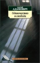 Георгий Адамович - Одиночество и свобода (сборник)