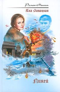 Яна Завацкая - Ликей