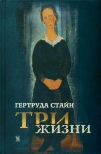 Гертруда Стайн - Три жизни (сборник)