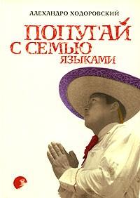 Алехандро Ходоровский - Попугай с семью языками