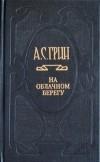 А. С. Грин - Собрание сочинений в шести томах. Том 6. На облачном берегу