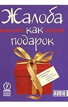 Книга жалоба как подарок отзывы