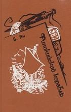 Василий Ян - Финикийский корабль (сборник)