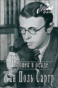 Жан-Поль Сартр - Человек в осаде (сборник)
