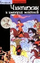 Жан-Поль Ру - Чингисхан и империя монголов